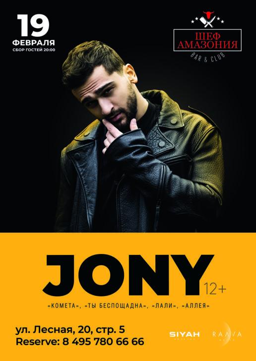 Концерт Jony